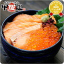 Fatty tuna salmon & large drop of salmon roe bowl of rice topped with chicken and eggs set