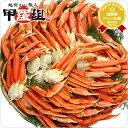 5 kg of extra-large boiling snow crab / feet