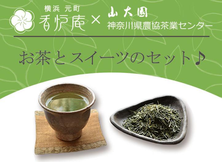 お茶と和菓子