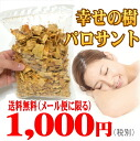 100 g of tree of good luck パロサントチップ Palo Santo 100 comfortable incense