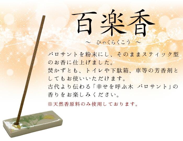 百楽香(ひゃくらくこう)