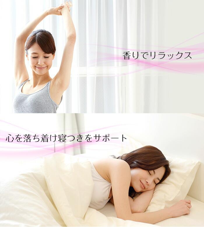 リラックス&寝つきをサポート