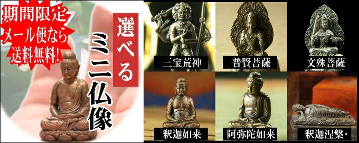 全20種!選べるミニ仏像