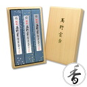 Koyasan gift for incense sticks