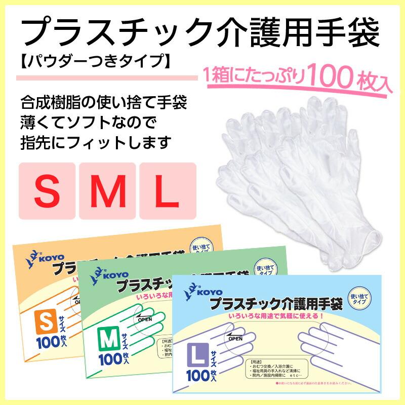 プラスチック介護用手袋