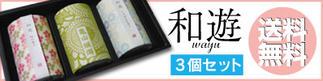 【送料無料】【和遊】ミニ寸線香と10分蝋燭の3個セット