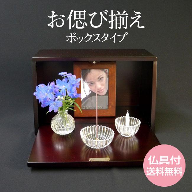 ■手元供養 【お偲び揃え】 ボックスタイプ