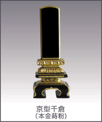 京型千倉(本金蒔粉)