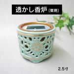 【透かし香炉】2.5寸