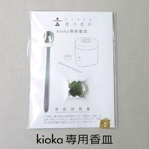電子香炉 kioka専用の香皿
