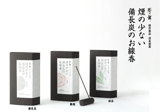 【葵乃舞 煙の少ない備長炭のお線香】