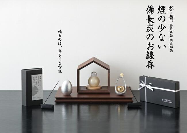 【葵乃舞 煙の少ない備長炭のお線香】 アソート (ギフト)