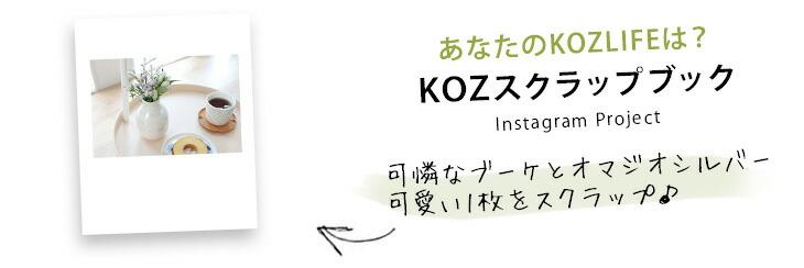 KOZスクラップブック