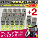 BRIDGESTONE (Bridgestone) NX1 (4 balls into) 1 = 17 cans [68 balls: BBTNXA tennis ball