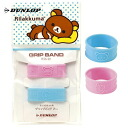 DUNLOP (Dunlop) rilakkuma grip band (two case) RTA-91 fs3gm