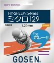 GOSEN (go sen) SS205 software tennis gut (strings) fs3gm