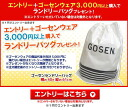 It is campaign 1 yen entry fs3gm by the purchase more than go senware 3,000 yen