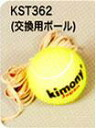 kimony (liver knee) tennis training plane (ball for exchange) KST362 fs3gm