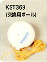 kimony ( chimney ) tennis practice equipment (replacement ball) KST369 fs3gm