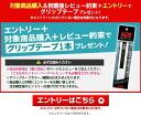 Campaign 1 yen entry