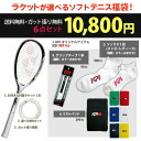 Software tennis racket set available