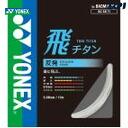 YONEX(요넥스) BG68TI 배드민턴 스트링