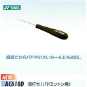 YONEX (Yonex) perforating (badminton use) AC618D fs3gm