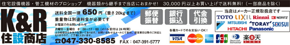 K&R住設商店:住宅設備機器・管工機材類はK&R住設商店にお任せ!