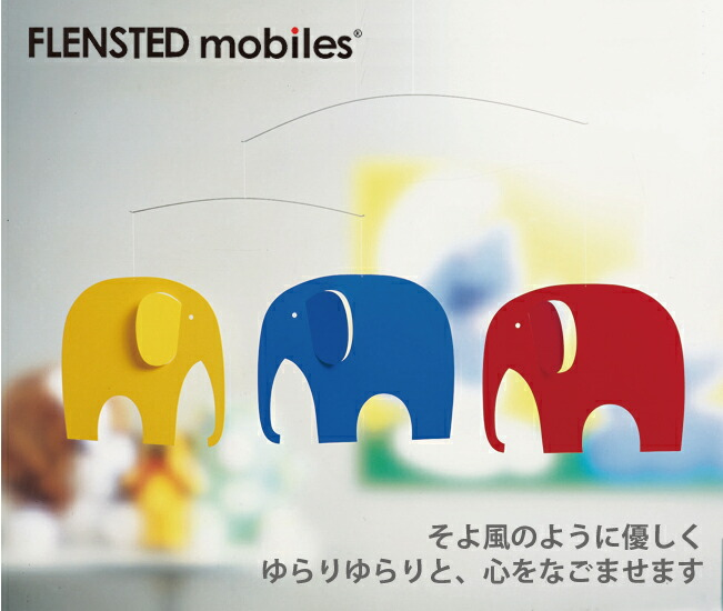 FLENSTED mobiles(フレンステッドモビール)Elephant Party(エレファントパーティー)
