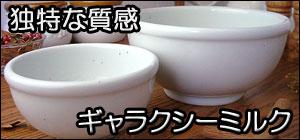 カントリーな食器「ギャラクシーミルクシリーズ」
