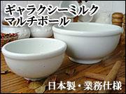 業務用の白い食器「ギャラクシーミルクマルチボール」