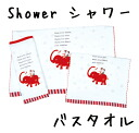 Shower bath towel fs3gm