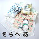 そらべあ gauze face towel fs3gm