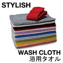 Stylish washrag fs3gm