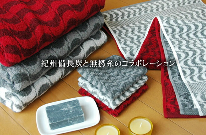 紀州備長炭を練り込んだ糸と無撚糸で織り上げた柔らかいタオルです。