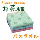 It is bath towel fs3gm a flower garden