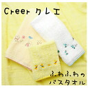 クレエ bath towel fs3gm