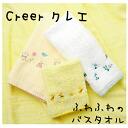 クレエ bath towel fs3gm