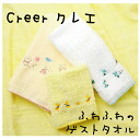 クレエ guest towel (moist hand towel )fs3gm)