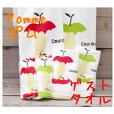 Pomme( apple) guest towel (moist hand towel) fs3gm