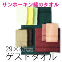 サンホーキン cotton guest towels] fs3gm