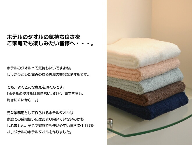 家庭でも使いやすいホテルタオルです!