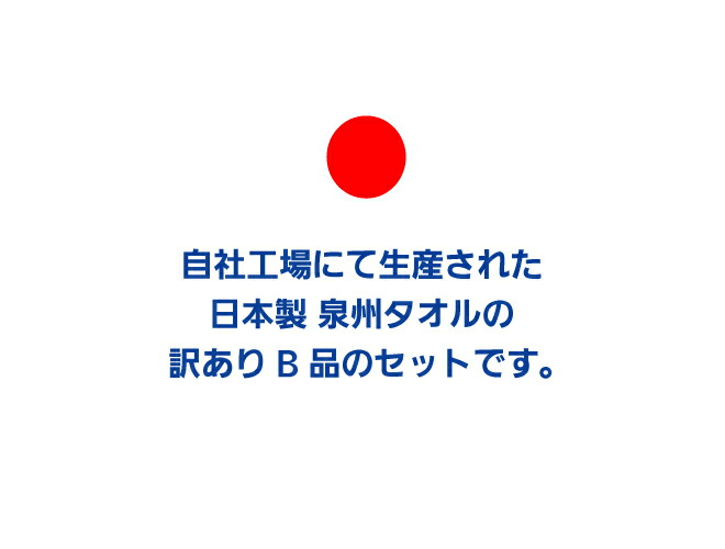 訳ありですが日本製・泉州タオル詰め合わせです。