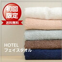 Japan's strength! Born in Quanzhou, impressed Hotel towels 50% off Senshu towel domestic towel Hotel specification Hotel towel Japan made