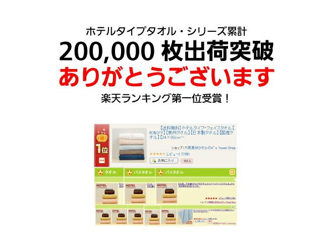 累計200,000枚以上出荷!