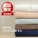 fs04gm after arrival at hotel type wide bath towel in a review made in Quanzhou towel domestic production towel hotel towel hotel specifications Japan