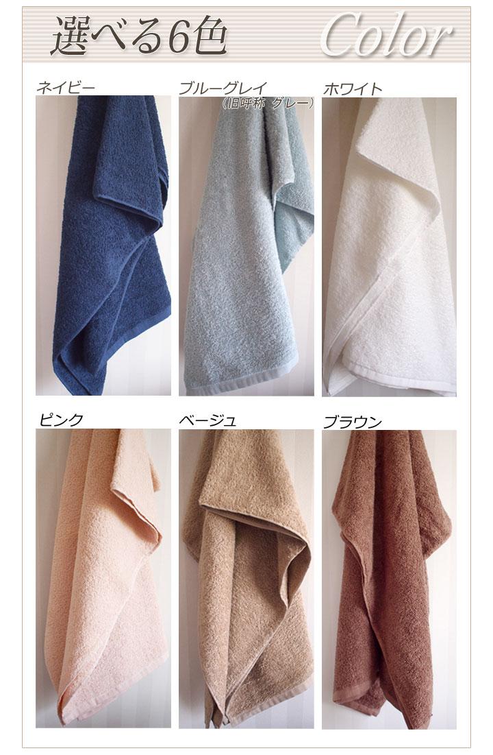 選べる6色:ネイビー、ブルーグレイ、ホワイト、ピンク、ベージュ、ブラウン