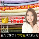 One piece of bath towel which I made it thin daringly, but can take its ease is fs3gm by the purchase more than 160 yen possible 5,250 yen (except the Okinawa remote island)