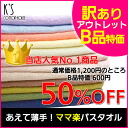Non-fs3gm MOM you dare in the sheer ease the towel more than 5,400 Yen with your purchase (excluding Okinawa Island)