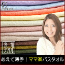 MOM decided to dare sheer ease the towel if one 160 yen allowed more than 5250 yen purchased room drying towel Japan made in Quanzhou, towel drying light absorption